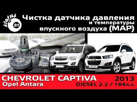 Датчик давления воздуха MAP Шевроле Каптива 2.2D / Датчик MAP Chevrolet Captiva Opel Antara 2.2D
