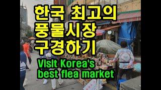 한국 최고의 풍물 시장 동묘 벼룩시장 구경하기 1 Vi…