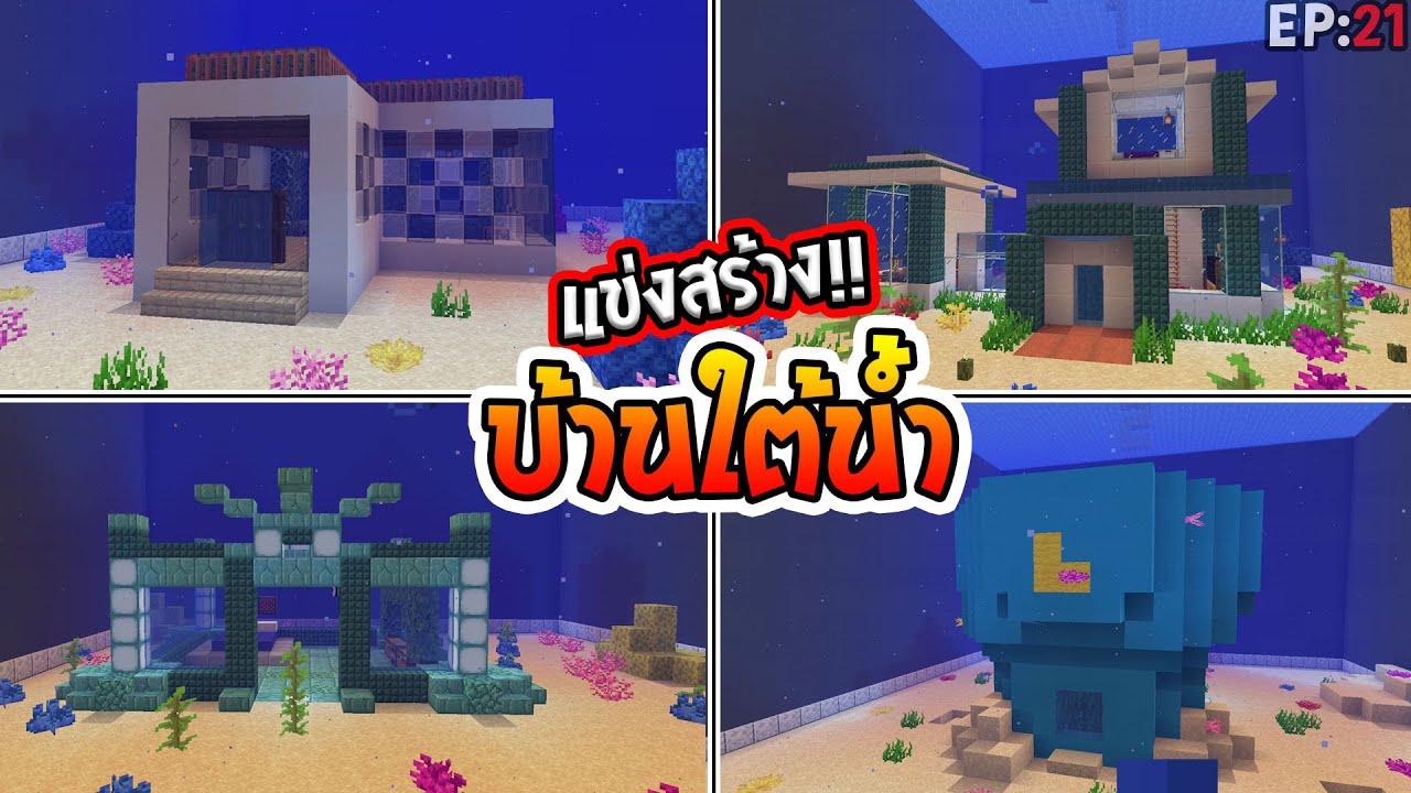🌈แข่งสร้าง : บ้านใต้น้ำ !! | build battle Minecraft [#21]