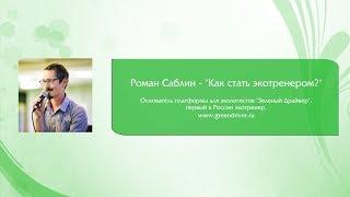 РОМАН САБЛИН - ''КАК СТАТЬ ЭКОТРЕНЕРОМ?''/ ЭКОЛОГИЯ ДА