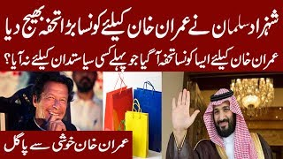 Saudi Prince Salman send a great gift for imran khan HD VIDEO