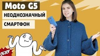 Moto G5 - неоднозначный смартфон