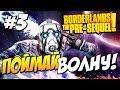 Borderlands The Pre Sequel Прохождение Поймай волну 3 mp3