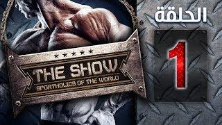 The Show Eps 01 Season 3 - الحلقة الأولى من ذا شو الموسم الثالث