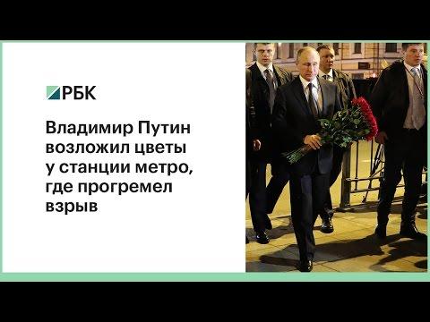 Владимир Путин возложил цветы у станции метро, где прогремел взрыв