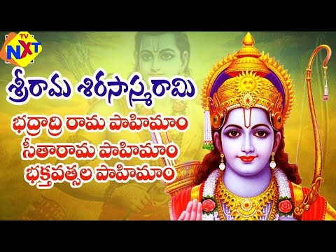 Sri Rama Jayam Video Song