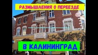 Размышления о переезде в Калининград