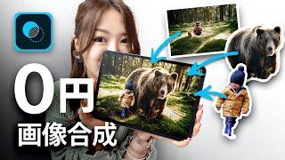【iPad無料アプリ】0円でプロ顔負けの合成画像を作る方法!Photoshop MIX