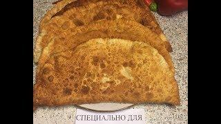 Чебуреки с сыром и помидором: рецепт от Foodman.club