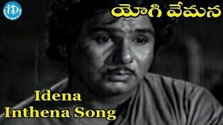 Idena Inthena Song - Yogi Vemana Movie Songs - Chittor V. Nagaiah Songs