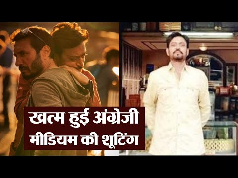Irrfan Khan Angrezi Medium: Homi Adajania's emotional note to announce wrap up of film | FilmiBeat Mp3