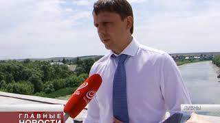 Беломестненский мост в Ливнах откроют через две недели