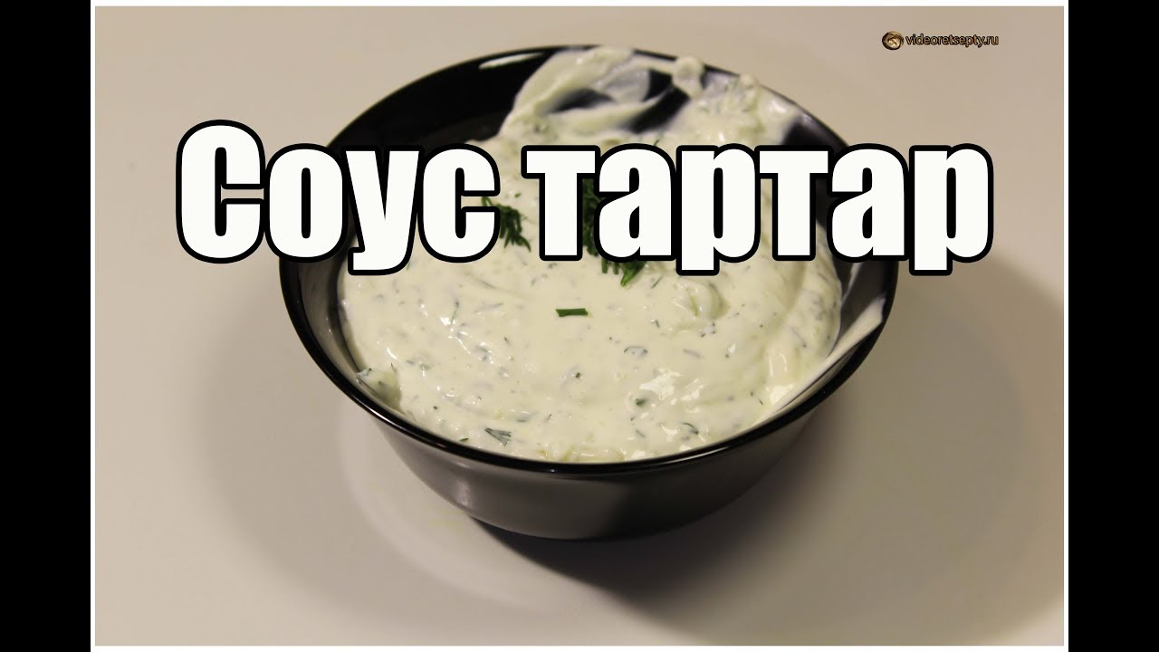 Соус тартар / Tartar sauce | Видео Рецепт