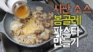 [시판 재료 요리] 봉…
