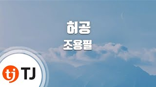 [TJ노래방] 허공 - 조용필(Cho, Yong Pil) / TJ Karaoke