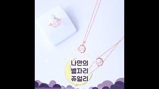나만의 별자리 쥬얼리★ 소장욕구 뿜뿜!!! 인싸템 난리…