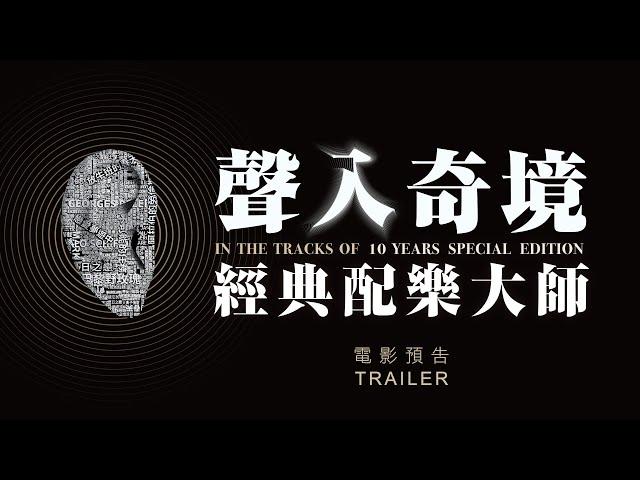3 27《聲入奇境:經典配樂大師》國際中文版預告