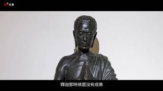 【RTI】声で伝える美術館(第九回)黄土水《台湾近代彫塑の先駆》