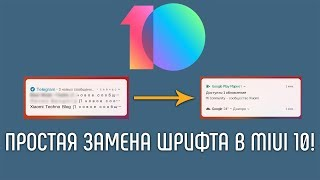 МЕНЯЕМ ШРИФТ В MIUI 10 | БЕЗ ROOT И СТОРОННИХ ФАЙЛОВ!