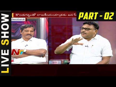 YSRCP Leader YS Jagan Sensational Comments over Alliance with BJP    Live Show    Part 2    NTV