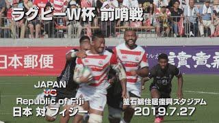 ラグビーW杯 前哨戦 日本VSフィジー in 釜石 Rugby World Cup Preliminary Match Japan Vs Fiji in Kamaishi