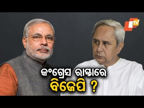 Is BJP repeating mistakes of Congress In Odisha ?
