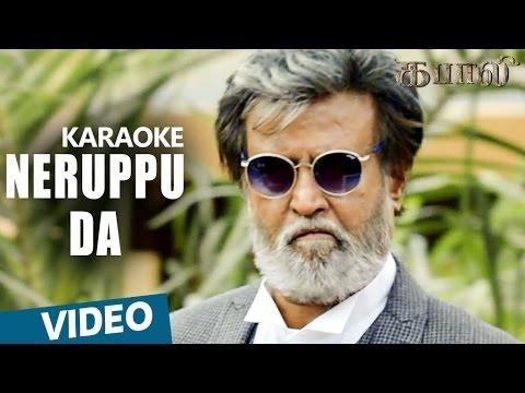 Kabali Songs | Neruppu Da Song Karaoke | Rajinikanth | Pa Ranjith | Santhosh Narayanan