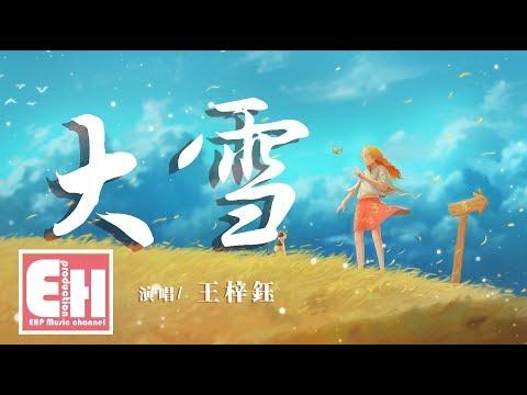 【音闕詩聽】王梓鈺 -