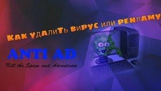 Как удалить вирусы и рекламу на ПК!