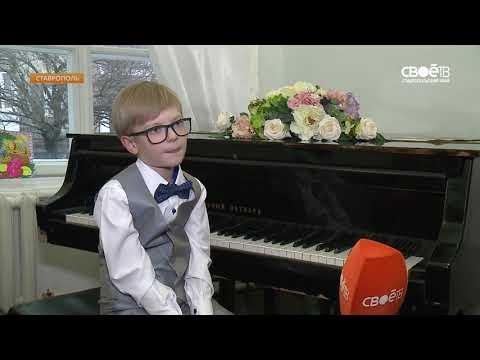 Юный виртуоз Эмиль Волков дал сольный концерт в Ставрополе