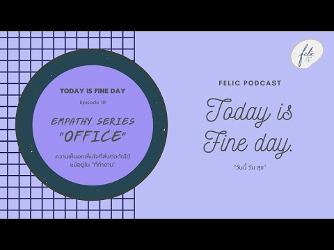 """Today Is Fine Day วันนี้วันสุข : Episode. 18 Empathy Series """"Office"""""""
