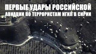 Первые удары российской авиации по ИГИЛ в Сирии