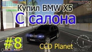 "МТА|CCD Planet|#8|""Купил BMW X5 с салона"""