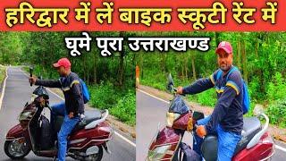 Bike And Scooty Rental Service In Haridwar | हरिद्वार में लें बाइक स्कूटी रेंट पर घूमे उत्तराखण्ड