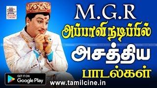 MGR அப்பாவி நடிப்பை பாட்டிலும் வெளிப்படுத்தி ரசிகர்களின் உள்ளங்களை கொள்ளையிட்ட பாடல் MGR Hit Songs