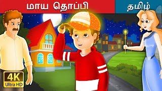 மாய தொப்பி | Fairy Tales in Tamil | Tamil Fairy Tales