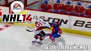 NHL 14 | Обзор / Первый взгляд от Креатива [1080p]