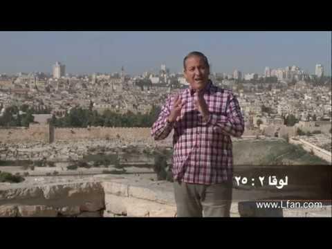 81- من هو سمعان الشيخ؟ وما معنى النبوة التي قالها عن المسيح؟