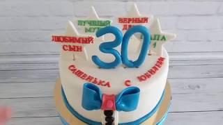 Торт мужчине на 30 лет.Cake for a man for 30 years.