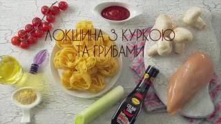 Рецепт: Лапша с курицей и грибами ─ Новаро®