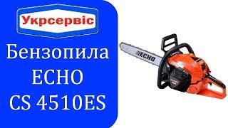 Бензопила ECHO CS 4510ES