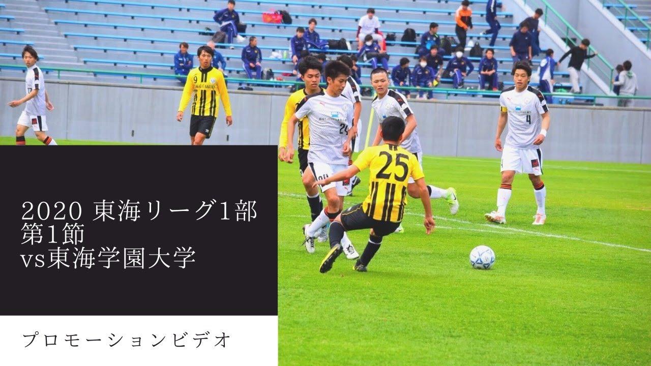 サッカー 部 学園 大学 東海