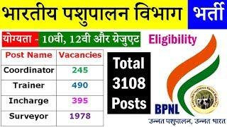 BPNL 3108 Coordinator, Trainer, Incharge & Surveyor Recruitment 2018 - www.bharatiyapashupalan.com