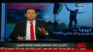القاهرة 360 | الأزمة الليبية .. تجنيد البنات .. تدهور الصحة بمصر