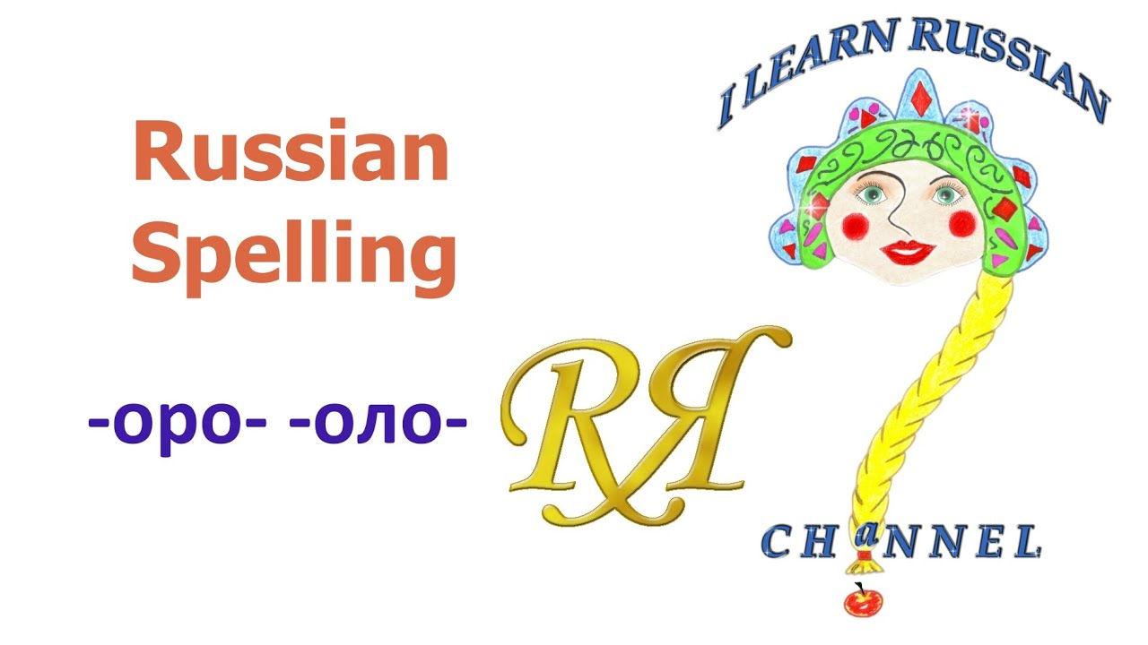 Letter Russian Spelling Rule Introductory 82