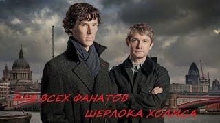 Шерлок Холмс. Тайна видео.