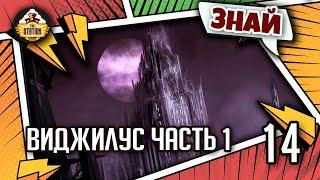 Знай: Виджилус - Новый Кампейн Warhammer 40k. Часть 1