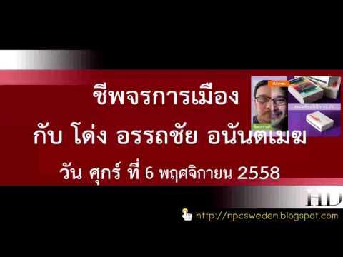 ชีพจรการเมือง โด่ง อรรถชัย อนันตเมฆ 6 11 2015