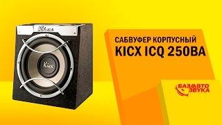 Сабвуфер корпусный Kicx ICQ 250BA. Тест звукового давления. Сабвуфер в машину. Автозвук.