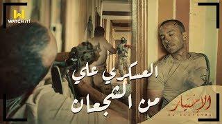 الاختيار - العسكري علي علي من الشجعان.. مات راجل وسط الفرسان 💪🏼